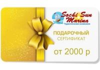 Подарочные сертификаты «Sochi-SunMarina» - теперь и на сайте!