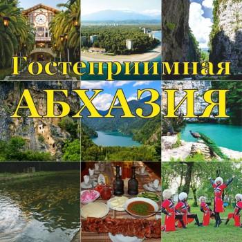 «Гостеприимная Абхазия»