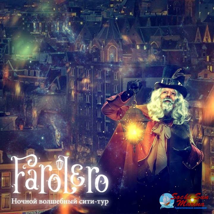 Экскурсия с фонарщиком Фаролеро | Сочи Центральный