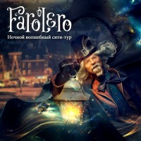 Экскурсия с фонарщиком Фаролеро | Красная Поляна