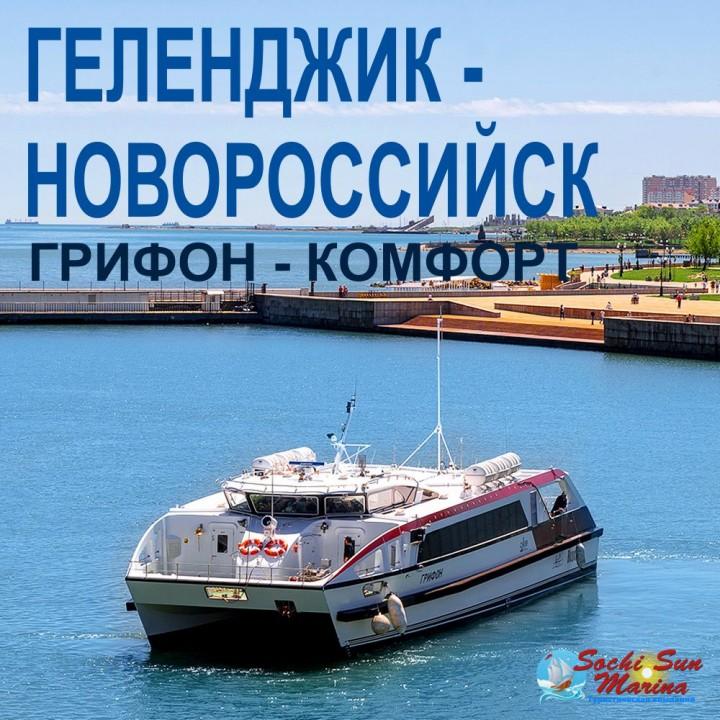 Геленджик - Новороссийск. Скоростной катамаран Грифон.
