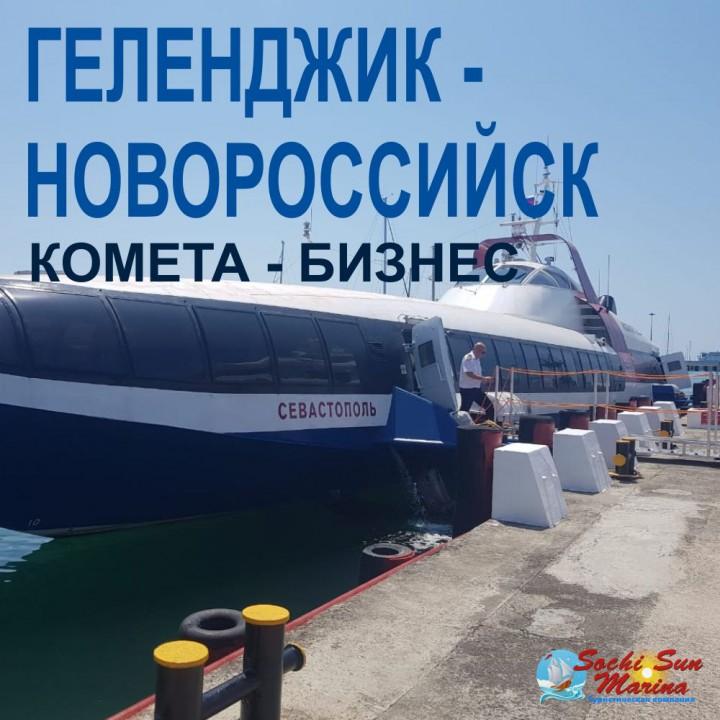 Геленджик - Новороссийск. Скоростной теплоход Комета. Бизнес-класс