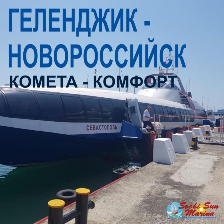 Геленджик - Новороссийск. Скоростной теплоход Комета. Комфорт