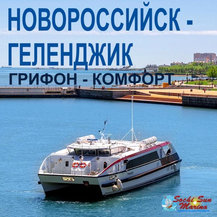 Новороссийск - Геленджик. Скоростной катамаран Грифон.