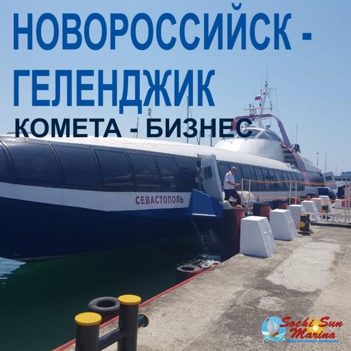 Новороссийск - Геленджик. Скоростной теплоход Комета. Бизнес-класс