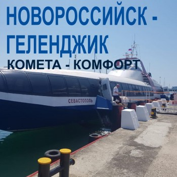 Новороссийск - Геленджик. Скоростной теплоход Комета. Комфорт