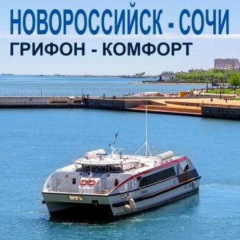 Новороссийск - Сочи. Скоростной катамаран Грифон.