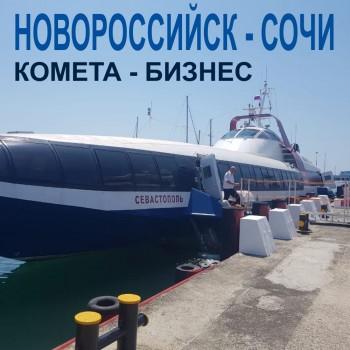 Новороссийск - Сочи. Скоростной теплоход Комета. Бизнес-класс
