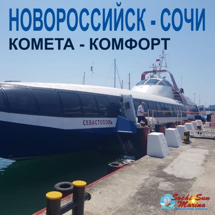 Новороссийск - Сочи. Скоростной теплоход Комета. Комфорт