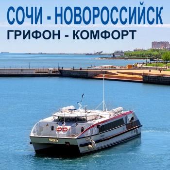 Сочи - Новороссийск. Скоростной катамаран Грифон.