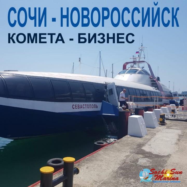 Сочи - Новороссийск. Скоростной теплоход Комета. Бизнес-класс
