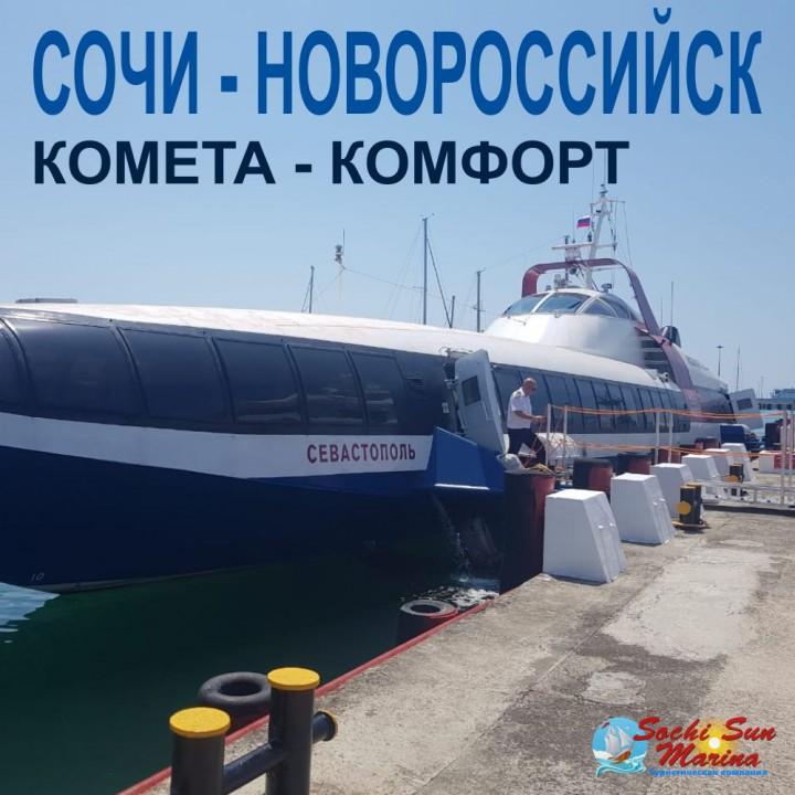 Сочи - Новороссийск. Скоростной теплоход Комета. Комфорт