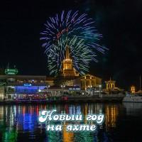 Новый год на яхте | 1 час